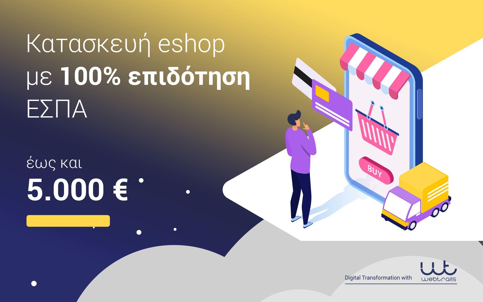 Πρόγραμμα e-λιανικό για επιδότηση eshop