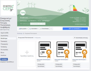energycert-project