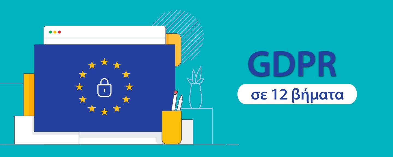 12 βήματα συμμόρφωσης με τον GDPR | Webtrails - Digital Agency