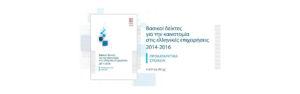 Στο 57,7% το ποσοστό των επιχειρήσεων που καινοτομούν στην Ελλάδα - καινοτομία στις επιχειρήσεις