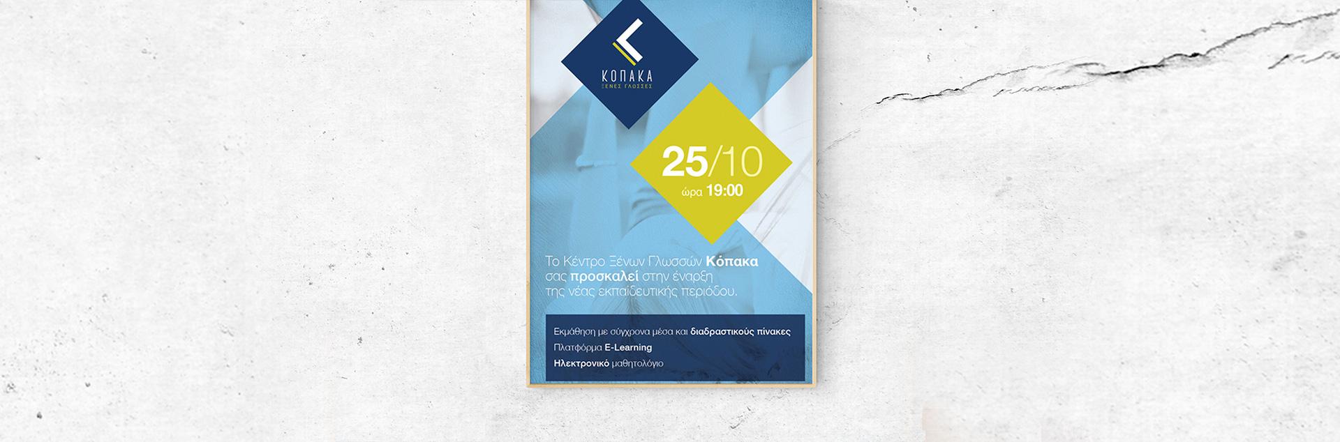 Kopaka promotional material - Poster