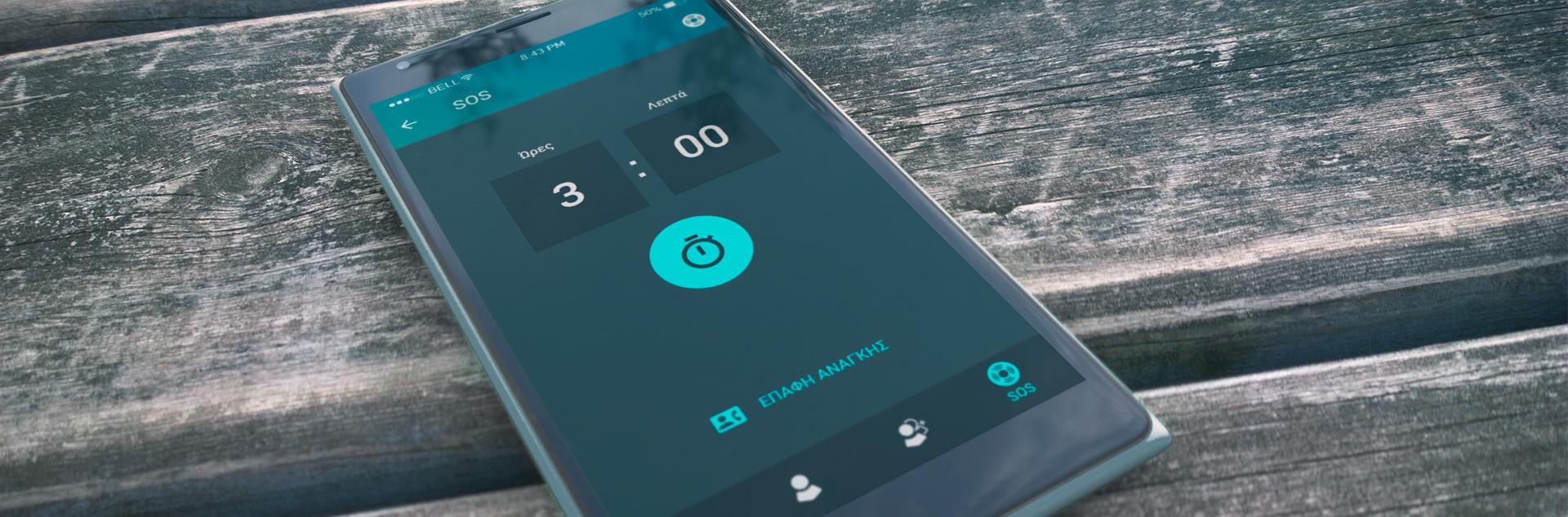 BlueSpear mobile app - alarm