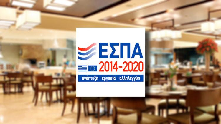 Επιδότηση ΕΣΠΑ σε εστιατόρια και καφετέριες